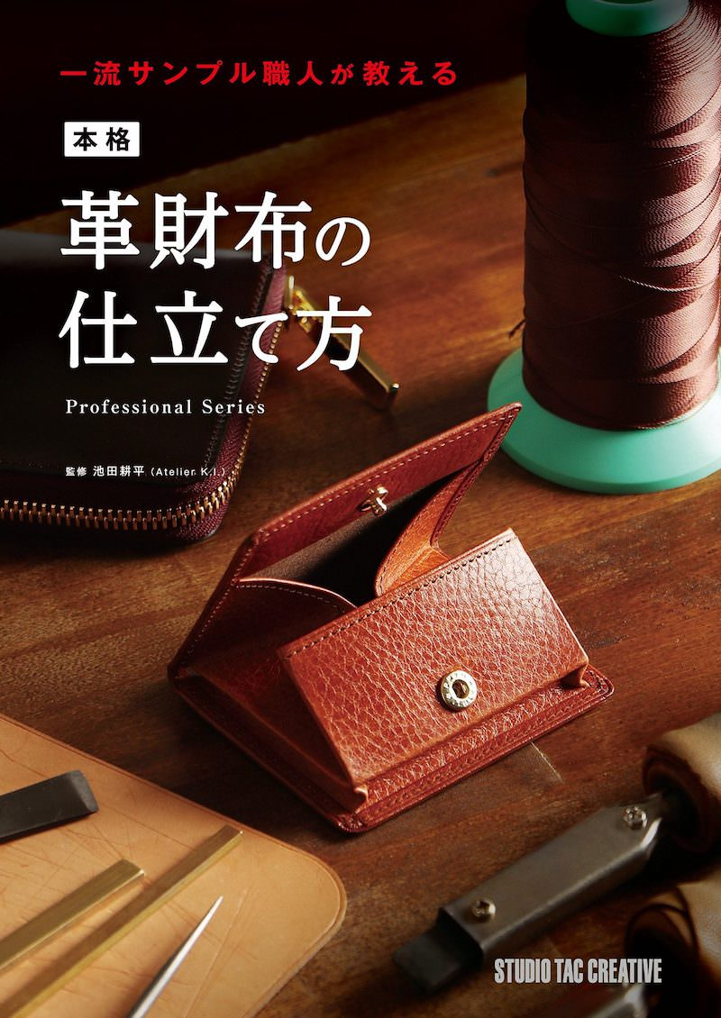 一流サンプル職人が教える本格革財布の仕立て方